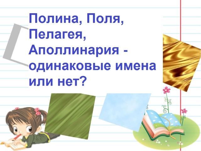 Ім'я Палажка і Поліна, Поля, Аполлінарія: різні імена чи ні? Чим відрізняється ім'я Палажка від Поліна, Поля, Аполлінарія? Пелагея або Поліна: як правильно називати ім'я?