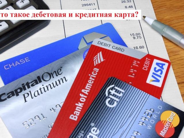 Чим відрізняється дебетова банківська картка від кредитної: порівняння карт, відмінні особливості, переваги. Як дізнатися, яка у мене карта: дебетова або кредитна? Що краще: кредитна або дебетова карта? Може дебетова карта стати кредитною?