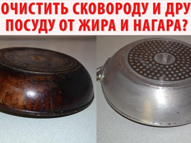 Як почистити чавунну сковороду від нагару: поради з фото. Як почистити сковороду від нагару в домашніх умовах народними методами, прожарюванням: інструкція, народні рецепти