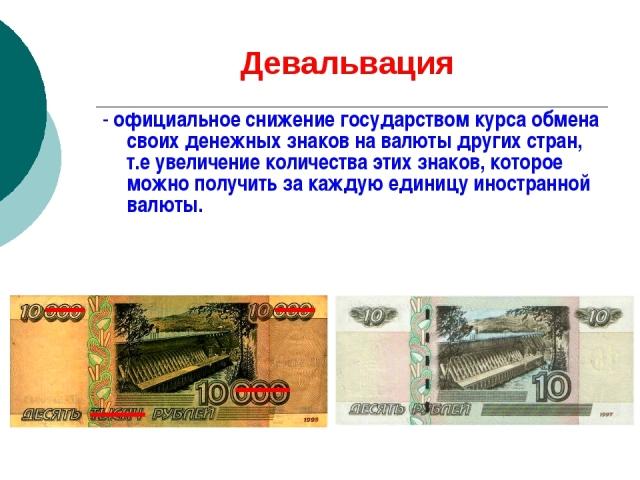 Що таке девальвація рубля, національної валюти простою мовою? Чим загрожує девальвація рубля населенню, бюджету країни? Що робити при девальвації рубля, як зберегти гроші? Що об'єднують слова девальвація, деномінація, ревальвація, нуллификация, еміс
