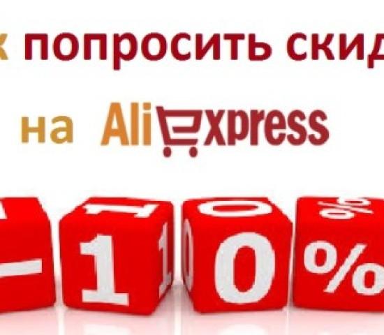 Як попросити знижку у продавця на Алиэкспресс, чи можна торгуватися? Яка знижка може бути на Алиэкспресс?