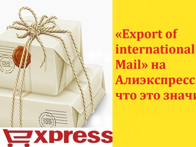 Що означає статус «Export of international Mail» на Алиэкспресс, як він переводиться, що значить, якщо посилка зависла з таким статусом?