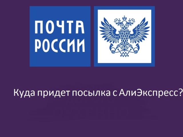 Як визначити, куди доставлять посилку з Алиэкспресс в Росії з безкоштовною доставкою?