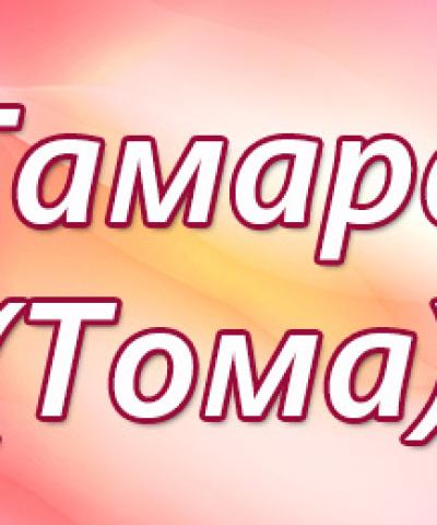 Ім'я Тома і Тамара: походження імен, це різні імена чи ні? Чим відрізняється ім'я Тома від Тамара? Тома і Тамара: як правильно називати, як написати в паспорті повне ім'я?