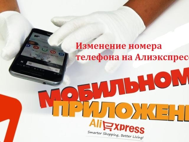 Чи можна і як поміняти номер телефону на Алиэкспресс в додатку з мобільного телефону?