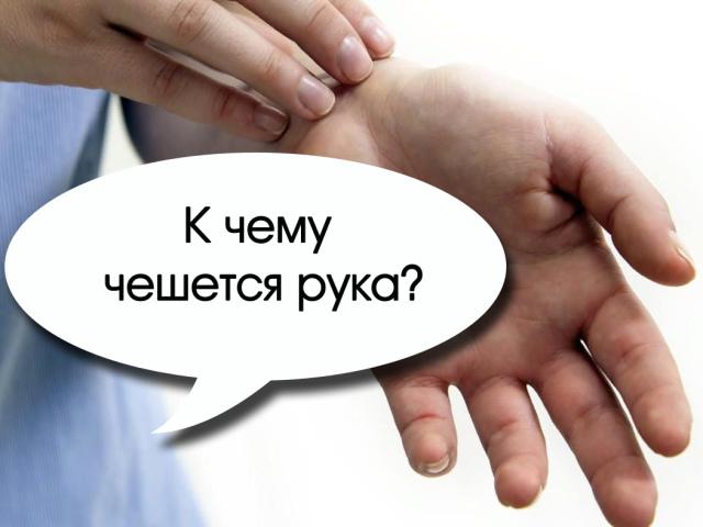 До чого свербить права і ліва рука, праве і ліве зап'ястя руки сверблять кисті, долоні, пальці, обидві руки: прикмети по днях тижня для чоловіків і жінок