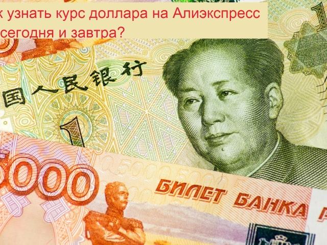 Як дізнатися курс долара на сьогодні, завтра в мобільному додатку Алиэкспресс, до російського, білоруського рубля, гривні, тенге?