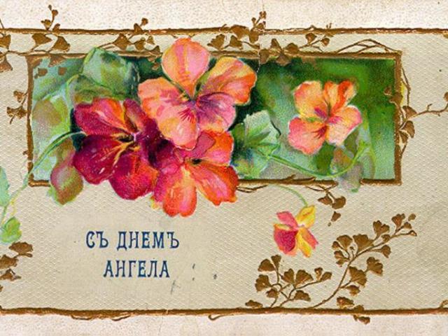 Коли іменини Валентини за церковним православним календарем? День іменин Валентини за церковним календарем: дати по місяцях