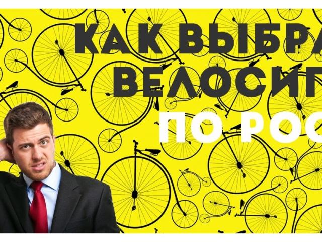 Дитячі двоколісні та триколісні велосипеди, самокати і велобіги на Алиэкспресс: види, огляд, каталог, ціна, фото, відгуки. Як підібрати велосипед дитині по зростанню і вазі: таблиця, поради
