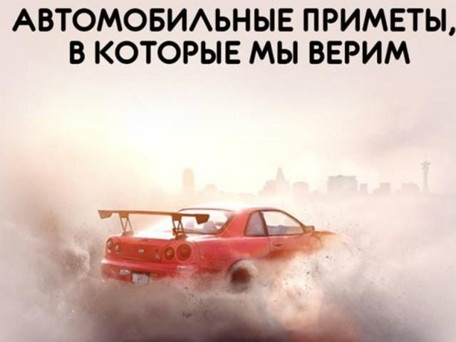 Прикмети про автомобілі, в які ми віримо — дорожні забобони