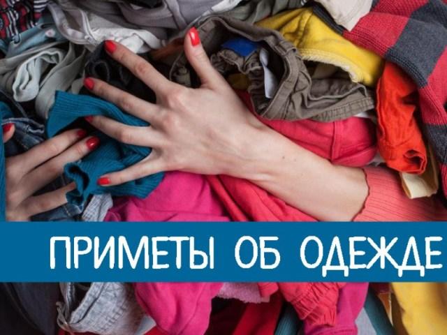Прикмети про одяг: давні забобони про повсякденному одязі