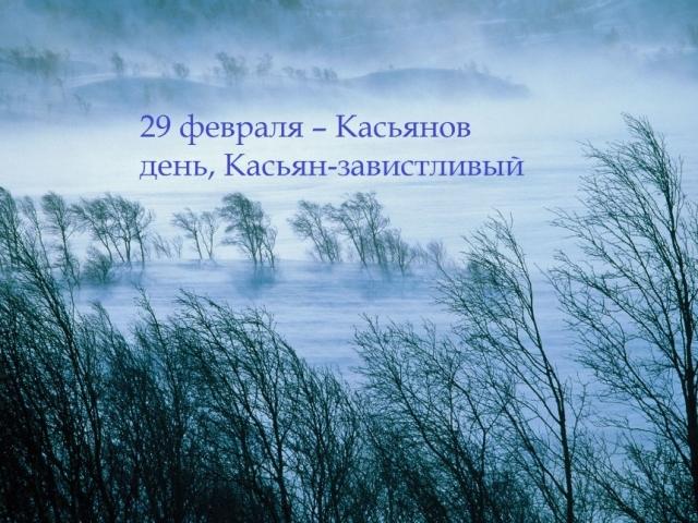 29 лютого: легенди, прикмети, повір'я, традиції