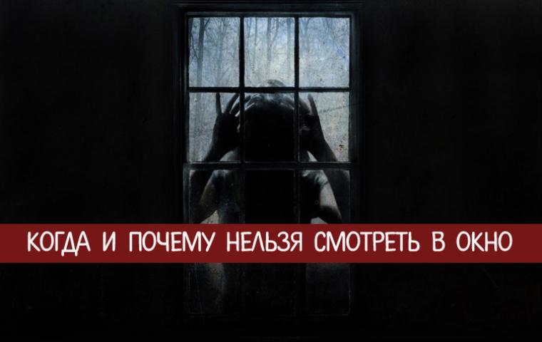 Коли і чому не можна дивитися у вікно: прикмети і трактування