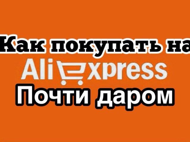 Як купувати на Алиэкспресс | Aliexpress «Майже Даром»? Коли на Алиэкспресс | Aliexpress бувають розпродажі «Майже Даром», коли з'являються товари?