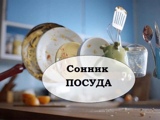 Сонник посуд: значення для чоловіків і жінок. До чого сниться мити, чистити, прибирати, розбивати, збирати, склеювати, дарувати, купувати посуд? Приснилася чашка, тарілка, блюдце, бокал, стакан, чайник, каструля, ложка, виделка, ніж?