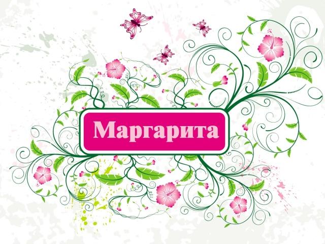 Ім'я Маргарита, Рита, Марго: різні імена чи ні? Чим відрізняється ім'я Маргарита від імені Рита, Марго? Маргарита, Рита, Марго: як правильно називати повне ім'я?