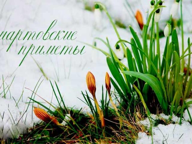 Народні прикмети про погоду на березень, природі, пов'язані з церковними святами, на кожен день: опис, звичаї, обряди, що можна, а що не можна робити. Весілля, одружитися, вінчатися, народитися в березні: прикмети