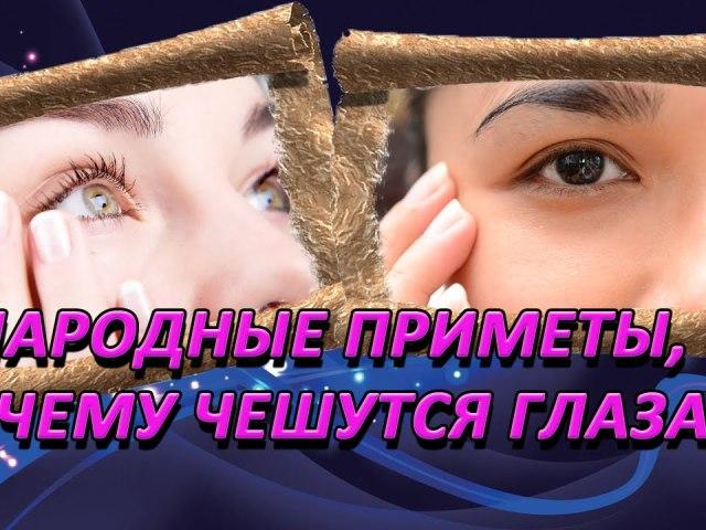 До чого свербить лівий і правий око у дівчини, жінки, чоловіки: народні прикмети по днях тижня. До чого свербить правий і лівий очей вранці і ввечері, сверблять обидва ока?