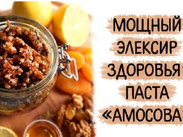 Паста Амосова: приготування, застосування, протипоказання — рецепт для здоров'я серця і довголіття