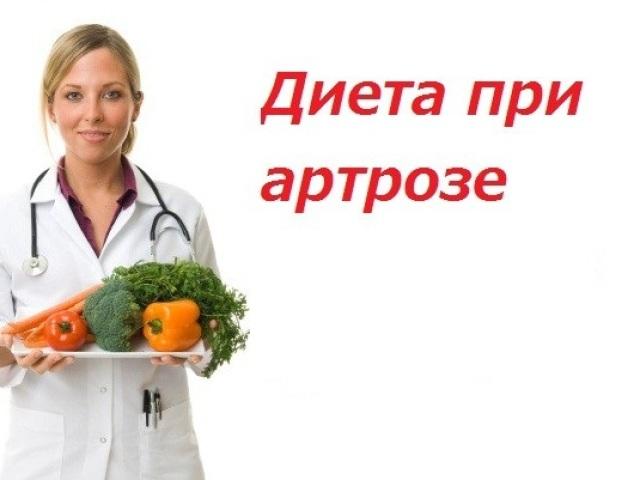 Як правильно харчуватися при артрозі суглобів: дієта, корисні, заборонені продукти, зразкове меню