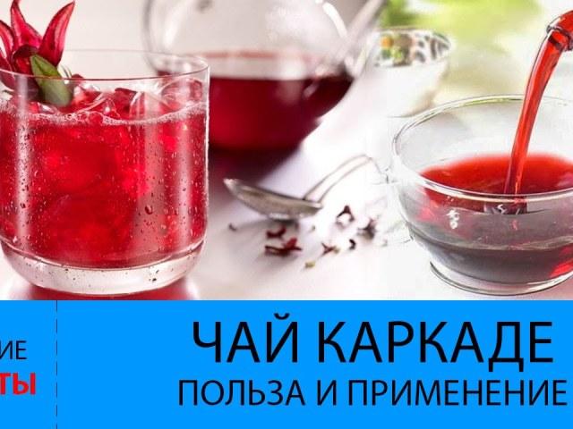 Чай каркаде: користь і шкода для чоловіків, жінок і дітей і протипоказання. Як і в який час пити чай каркаде при вагітності та грудному вигодовуванні?