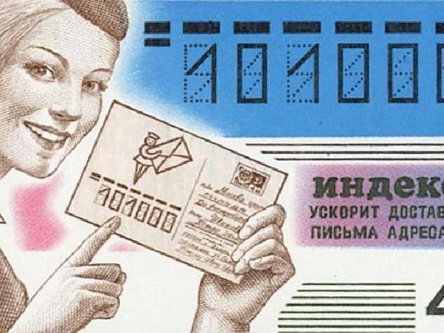 Що таке поштовий індекс, і як його дізнатися за адресою онлайн? Як знайти адресу поштового відділення за індексом? Поштові індекси Росії та Білорусі: де і як подивитися в інтернеті?