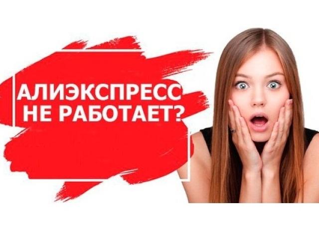 Чому не можу зайти в Особистий кабінет на Алиэкспресс, хоча правильний пароль: причини. Не можу увійти в акаунт Алиэкспресс: що робити? Як увійти в Алиэкспресс російською мовою, якщо забув пароль?