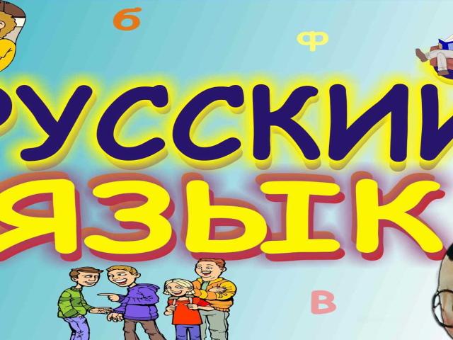 Фонетичний, звуко-буквений розбір слова ЯЩІРКА: схема, транскрипція слова російською мовою. Скільки складів, букв, звуків, куди падає наголос у слові ЯЩІРКА?