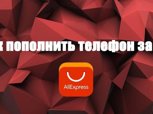 Оплата мобільного зв'язку на Алиэкспресс: що це? Як зробити мобільний платіж на Алиэкспресс?