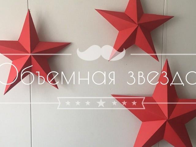 Як зробити об'ємну зірку з паперу своїми руками: 3D зірка орігамі, об'ємна зірка до Нового року, зірка-орігамі чотирикінцева, зірка Фребеля — цікаві ідеї для виробів