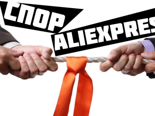 Як відправити відео продавцю на Алиэкспресс і додати в суперечку як доказ?