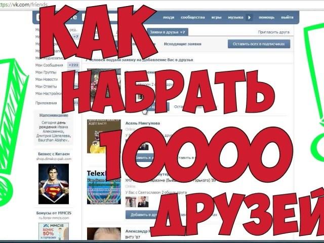 Як швидко додати багато друзів у ВКонтакте?