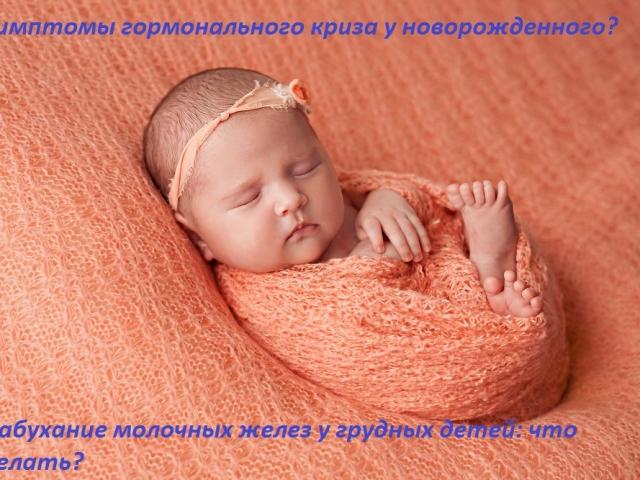 У новонародженої дівчинки і хлопчика набубнявіли, збільшені молочні залози: причини, чи небезпечно це? Через скільки пройде нагрубання, набухання молочних залоз новонародженого?