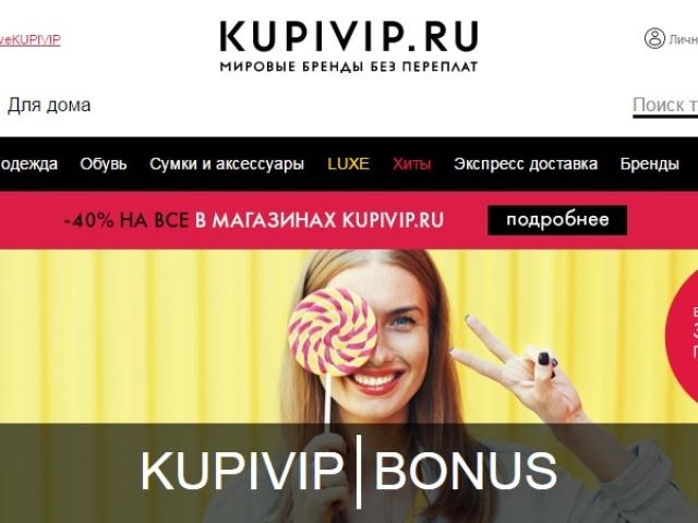 Інтернет магазин КупиВип — бонусна програма лояльності «KUPIVIP BONUS»: умови, правила