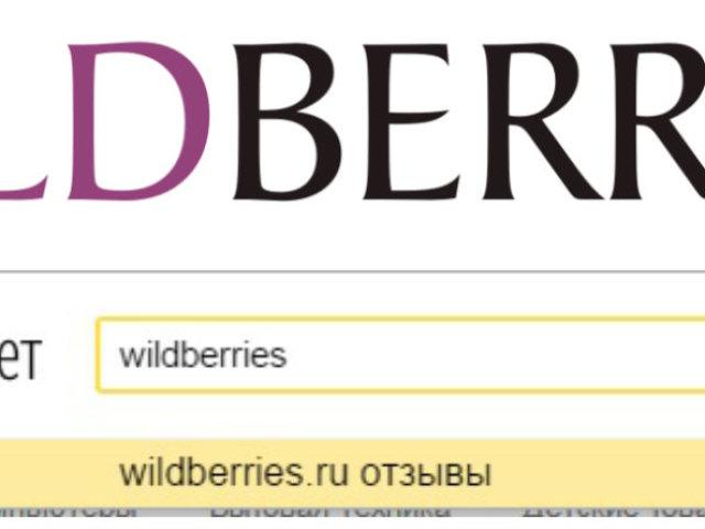 Відгуки про Вайлдберриз на Яндекс.Маркеті. Чи варто купувати на Вайлдберриз?