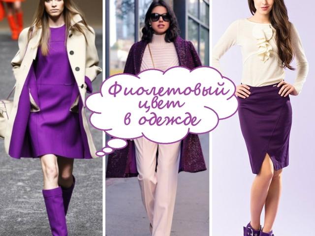 Фіолетовий колір — поєднання з іншими кольорами в одязі: правила, таблиця. Поєднання фіолетового і зеленого, жовтого, сірого, червоного, синього, бежевого, рожевого, бірюзового, коричневого, чорного, білого, рожевого, бордового, блакитного, золотого