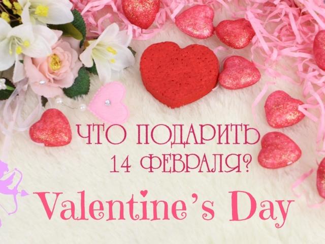 Що можна купити в подарунок на День святого Валентина і всіх закоханих на Алиэкспресс? Ідеї подарунків на Алиэкспресс на День закоханих 14 лютого: фото, каталог, ціна