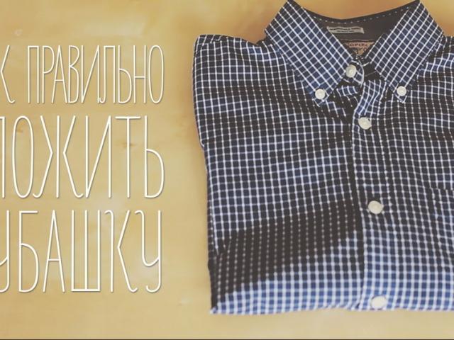 Як правильно скласти сорочку: 3 способи