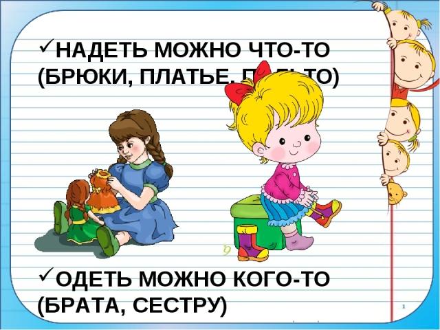 Одягнути або надіти одяг, речі — як правильно говорити, писати: правило російської мови, приклади. Яка різниця між дієсловами одягнути і взути, одягати, взувати? Коли, в яких випадках використовувати дієслово одягнути і взути?