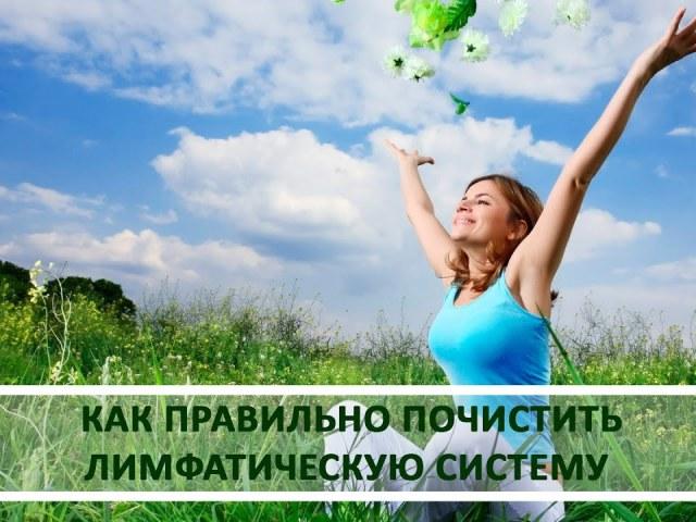 Як почистити лімфу самостійно: за допомогою масажу, медикаментозно, руховою активністю, народними засобами: рецепти та поради