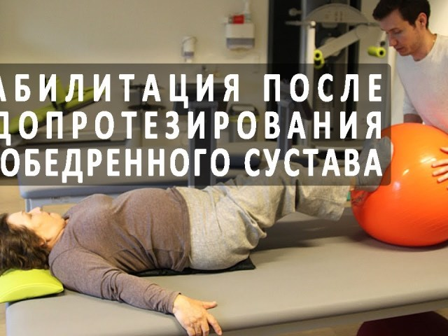 Реабілітація після заміни кульшового суглоба: фактори, що впливають на процес відновлення, можливі післяопераційні ускладнення, реабілітаційні методи, дієта