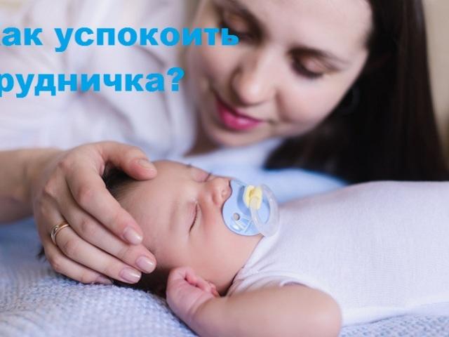 Як заспокоїти малюка: важливі правила і прийоми, дитячий чай на основі трав для сну, трав'яні ванни, заспокійливі краплі і сиропи