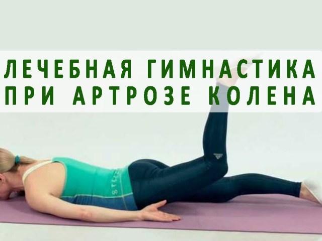 Вправи при артрозі колінного суглоба: класичний комплекс, вправи за системою Норбекова — покрокові етапи виконання
