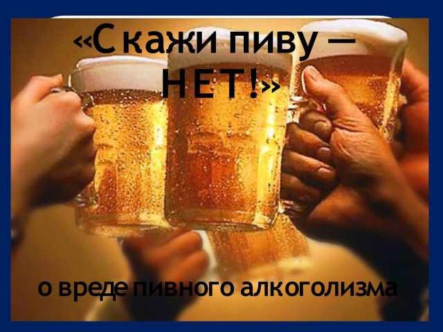 Як кинути пити пиво? Як перестати пити пиво жінці, дівчині, чоловікові?