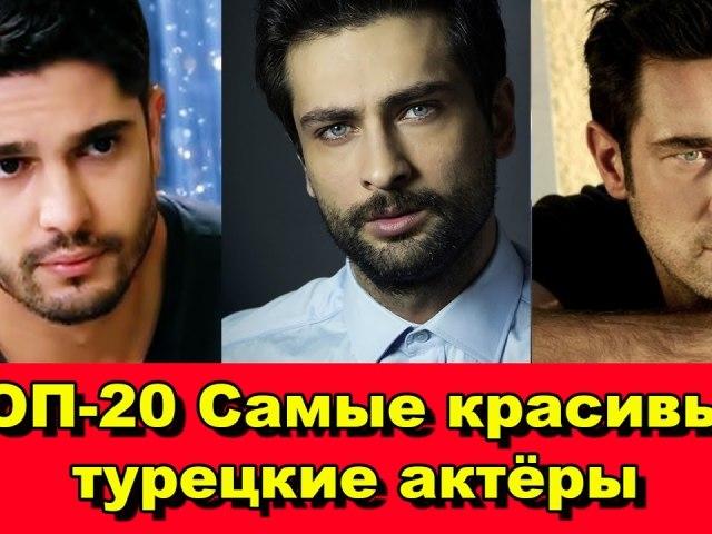 Найкрасивіші турецькі актори: топ-20
