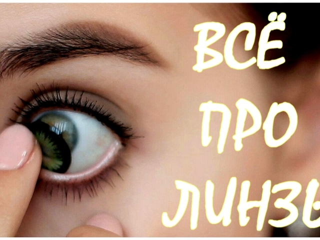Чи можна спати в одноразових, одноденних контактних лінзах вдень і вночі? Що буде, якщо заснути в одноденних контактних лінзах: досвід Ліан Као. Забула зняти лінзи на ніч, очі червоні, пелена на очах: що робити? В яких контактних лінзах можна спати?