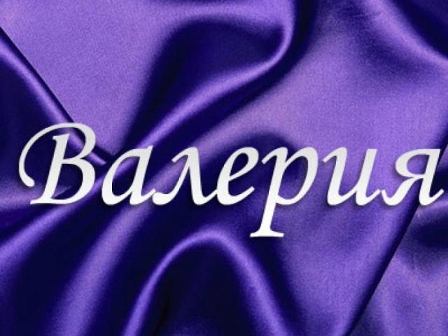Жіноче ім'я Валерія — що означає: опис імені. Ім'я дівчинки Валерія таємниця: значення імені в православ'ї, розшифровка, характеристика, доля, походження, сумісність з чоловічими іменами, національність