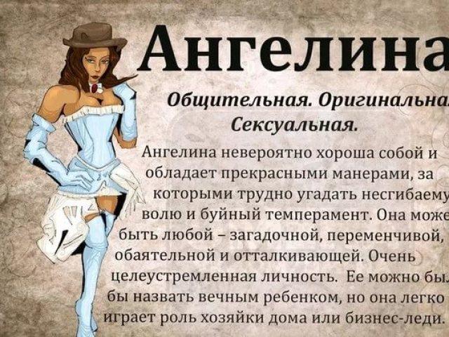 Жіноче ім'я Ангеліна — що означає: опис імені. Ім'я дівчинки Ангеліна: таємниця, значення імені в православ'ї, розшифровка, характеристика, доля, походження, сумісність з чоловічими іменами, національність