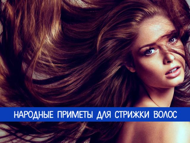 В який день тижня краще стригти волосся: прикмети по дням тижня, в залежності від дати народження