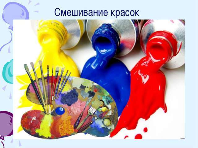 Синій плюс жовтий — який колір вийде? Як отримати зелений колір і його відтінки при змішуванні фарб?